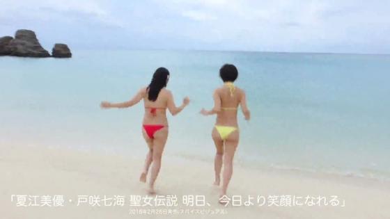 戸咲七海 聖女伝説の夏江美優との共演爆乳キャプ 画像39枚 8