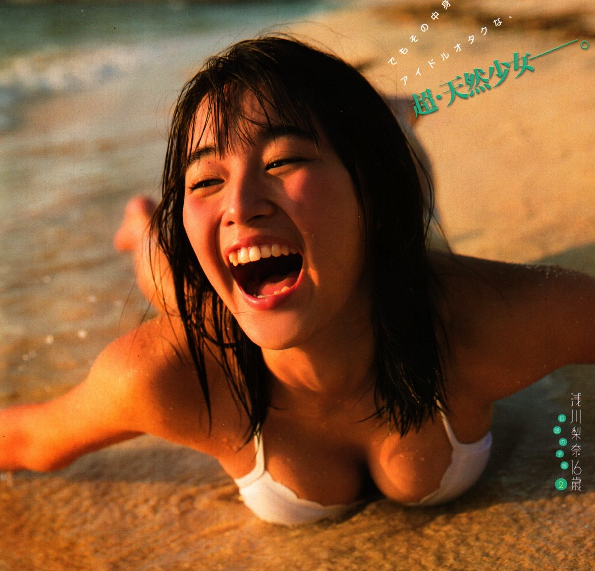 浅川梨奈 ヤングガンガンの最新Eカップ谷間水着グラビア 画像34枚 19