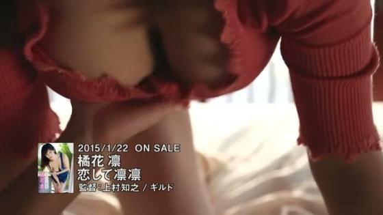 橘花凛 恋して凛凛の極小水着&ノーブラHカップ谷間キャプ 画像63枚 39