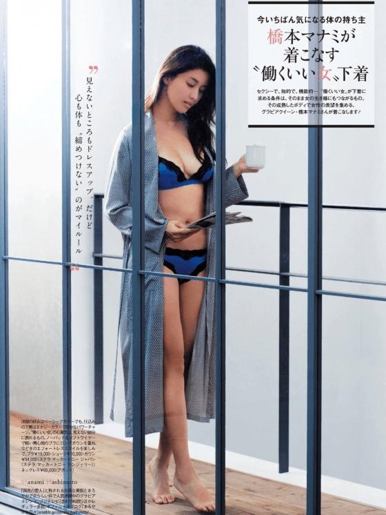 橋本マナミ フラッシュ袋とじの最新Gカップノーブラグラビア 画像33枚 10