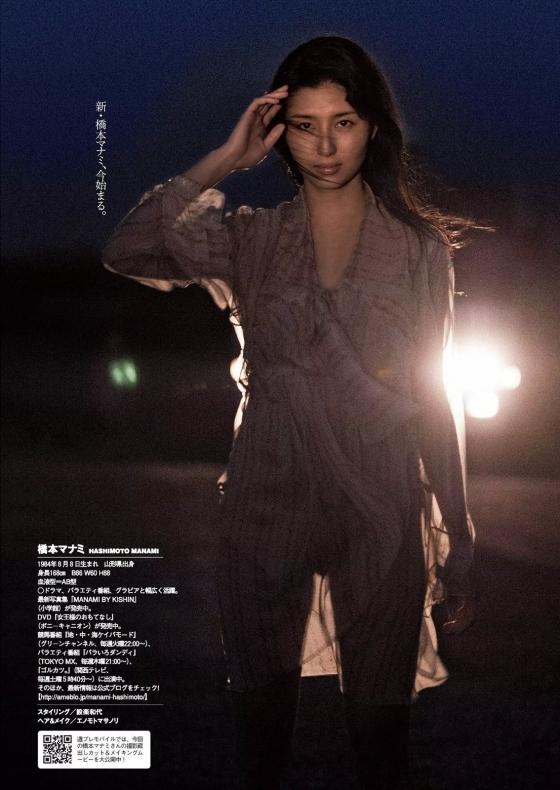 橋本マナミ フラッシュ袋とじの最新Gカップノーブラグラビア 画像33枚 18