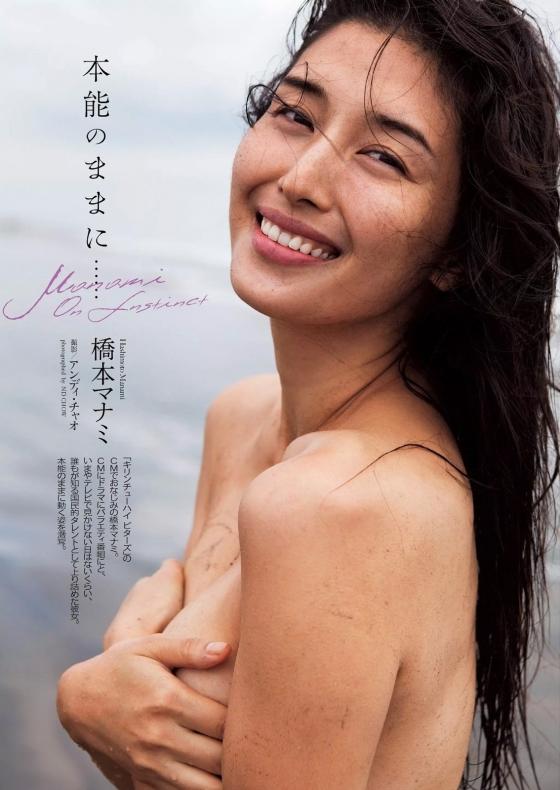 橋本マナミ フラッシュ袋とじの最新Gカップノーブラグラビア 画像33枚 19