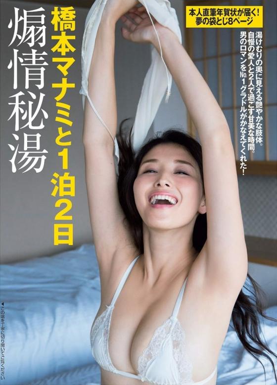 橋本マナミ フラッシュ袋とじの最新Gカップノーブラグラビア 画像33枚 27