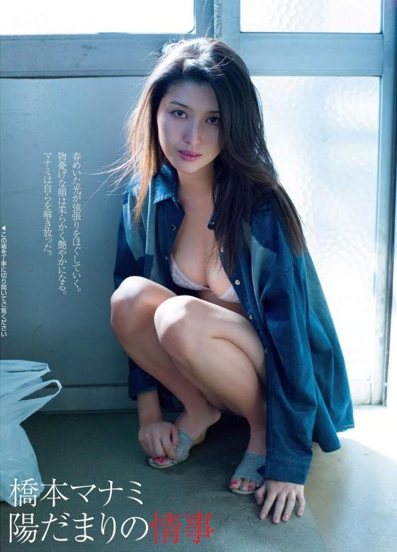 橋本マナミ フラッシュ袋とじの最新Gカップノーブラグラビア 画像33枚 2