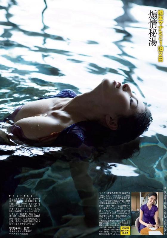 橋本マナミ フラッシュ袋とじの最新Gカップノーブラグラビア 画像33枚 33