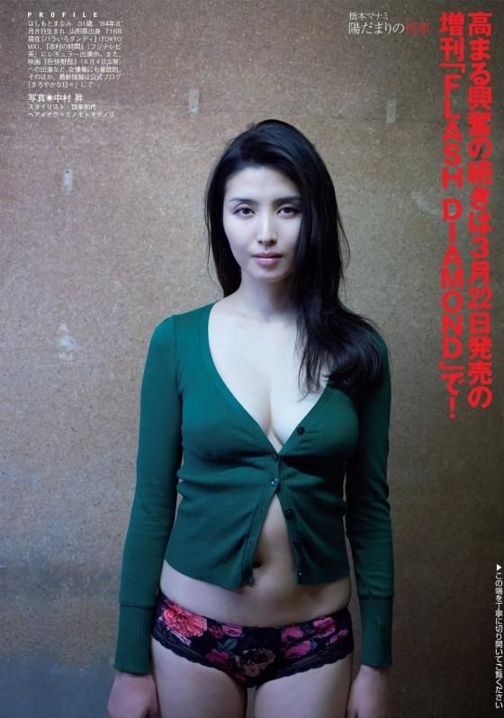 橋本マナミ フラッシュ袋とじの最新Gカップノーブラグラビア 画像33枚 8