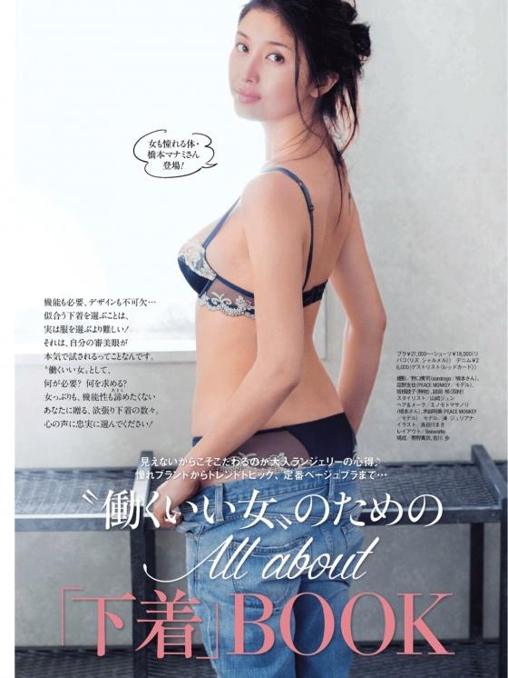 橋本マナミ フラッシュ袋とじの最新Gカップノーブラグラビア 画像33枚 9