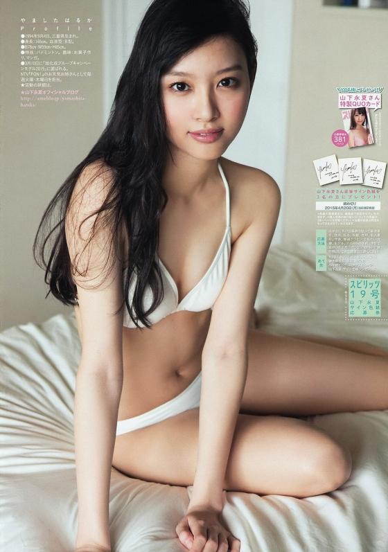 山下永夏 Bカップ水着姿が可愛いPON!のお天気お姉さん 画像24枚 10