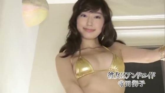 寺田御子 彼女はアンドロイドのGカップ下着姿キャプ 画像67枚 23