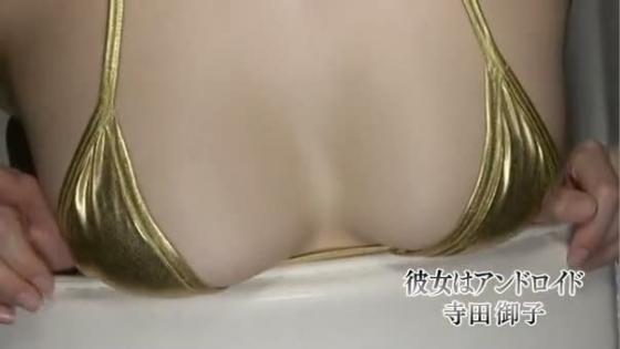 寺田御子 彼女はアンドロイドのGカップ下着姿キャプ 画像67枚 28