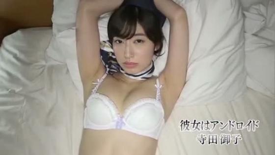 寺田御子 彼女はアンドロイドのGカップ下着姿キャプ 画像67枚 58