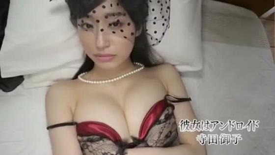 寺田御子 彼女はアンドロイドのGカップ下着姿キャプ 画像67枚 62