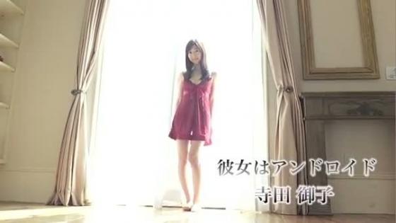 寺田御子 彼女はアンドロイドのGカップ下着姿キャプ 画像67枚 67