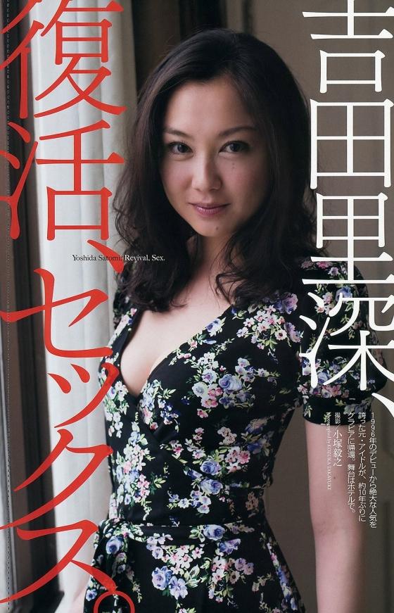吉田里深 フライデー袋とじの熟女セミヌードグラビア 画像29枚 14