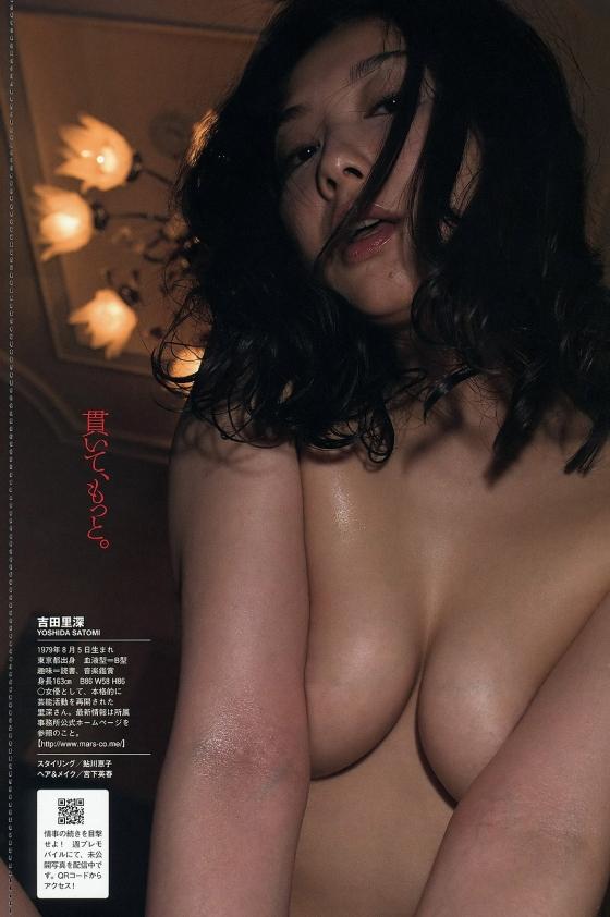 吉田里深 フライデー袋とじの熟女セミヌードグラビア 画像29枚 20