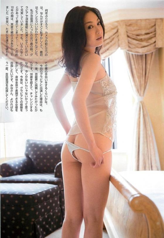 吉田里深 フライデー袋とじの熟女セミヌードグラビア 画像29枚 24
