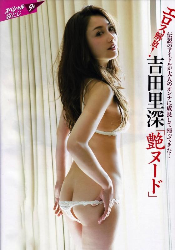 吉田里深 フライデー袋とじの熟女セミヌードグラビア 画像29枚 2