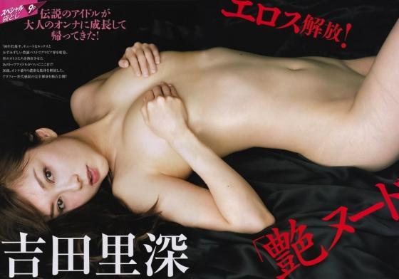 吉田里深 フライデー袋とじの熟女セミヌードグラビア 画像29枚 6