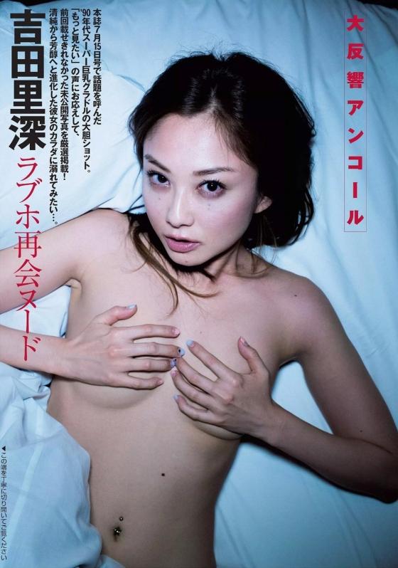 吉田里深 フライデー袋とじの熟女セミヌードグラビア 画像29枚 7