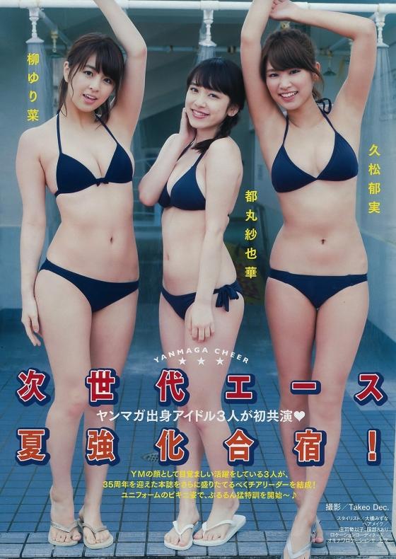 都丸紗也華 週プレのFカップ巨乳水着グラビア 画像36枚 31