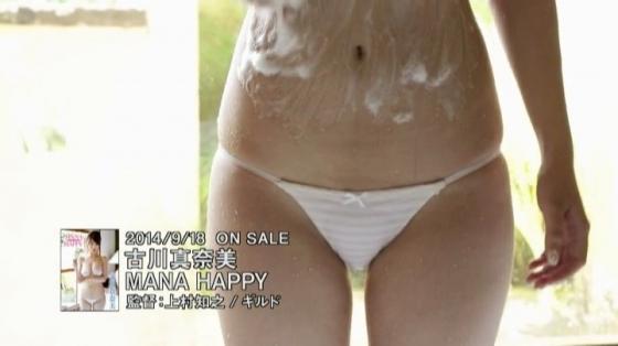 古川真奈美 MANA HAPPYのFカップ巨乳谷間キャプ 画像65枚 12