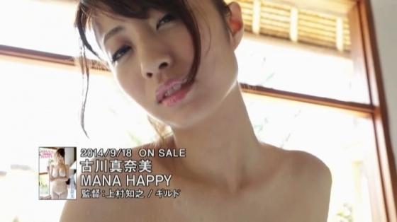 古川真奈美 MANA HAPPYのFカップ巨乳谷間キャプ 画像65枚 15