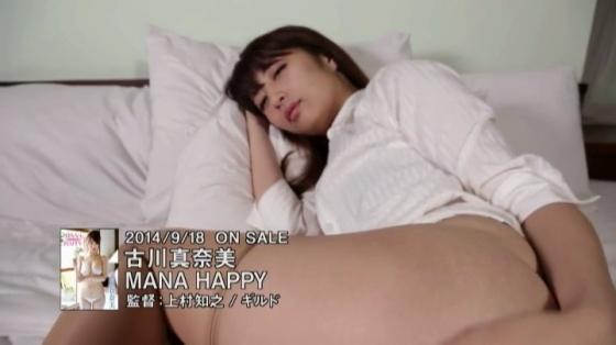 古川真奈美 MANA HAPPYのFカップ巨乳谷間キャプ 画像65枚 23