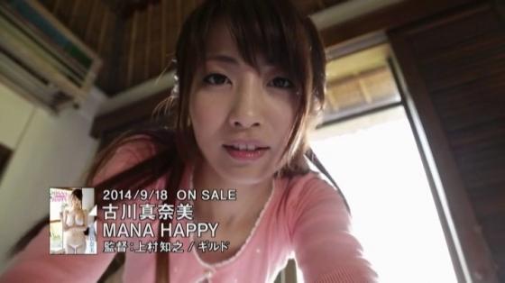 古川真奈美 MANA HAPPYのFカップ巨乳谷間キャプ 画像65枚 24