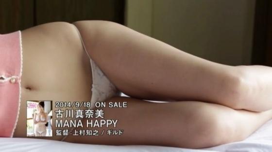 古川真奈美 MANA HAPPYのFカップ巨乳谷間キャプ 画像65枚 27