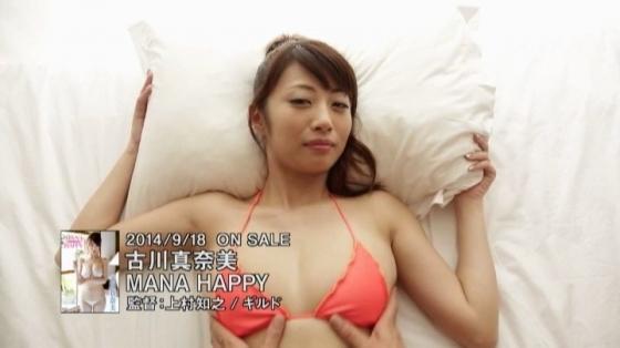 古川真奈美 MANA HAPPYのFカップ巨乳谷間キャプ 画像65枚 35