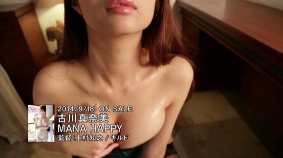 古川真奈美 MANA HAPPYのFカップ巨乳谷間キャプ 画像65枚 47