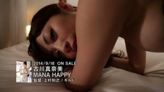 古川真奈美 MANA HAPPYのFカップ巨乳谷間キャプ 画像65枚 51