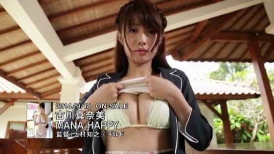 古川真奈美 MANA HAPPYのFカップ巨乳谷間キャプ 画像65枚 52