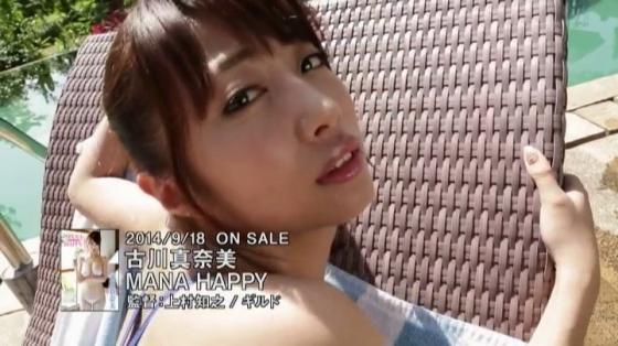 古川真奈美 MANA HAPPYのFカップ巨乳谷間キャプ 画像65枚 10