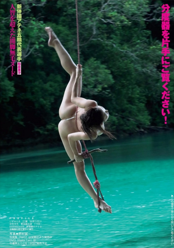 和泉里沙 新体操五輪代表選手のパイパン股間MAX開脚ヌード 画像24枚 14