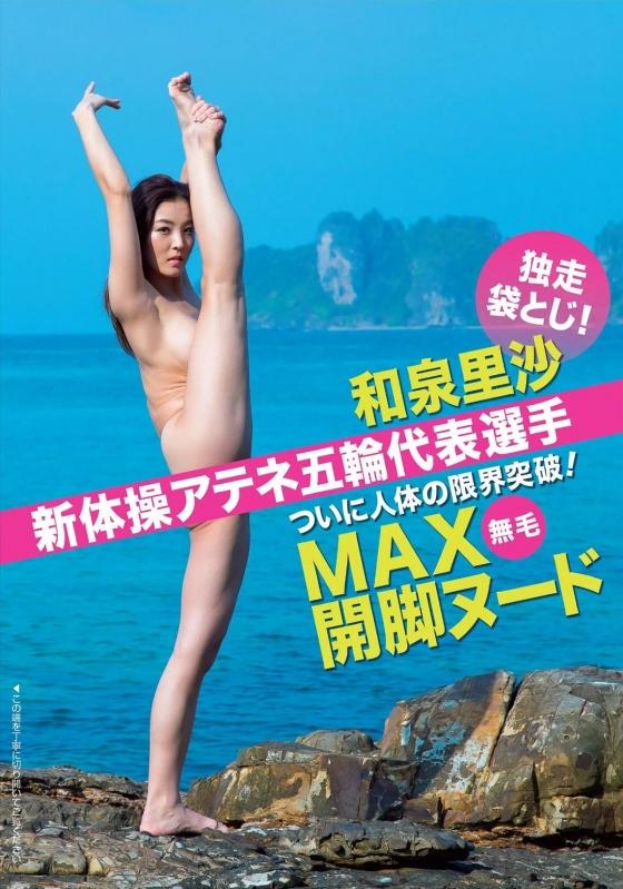 和泉里沙 新体操五輪代表選手のパイパン股間MAX開脚ヌード 画像24枚 2