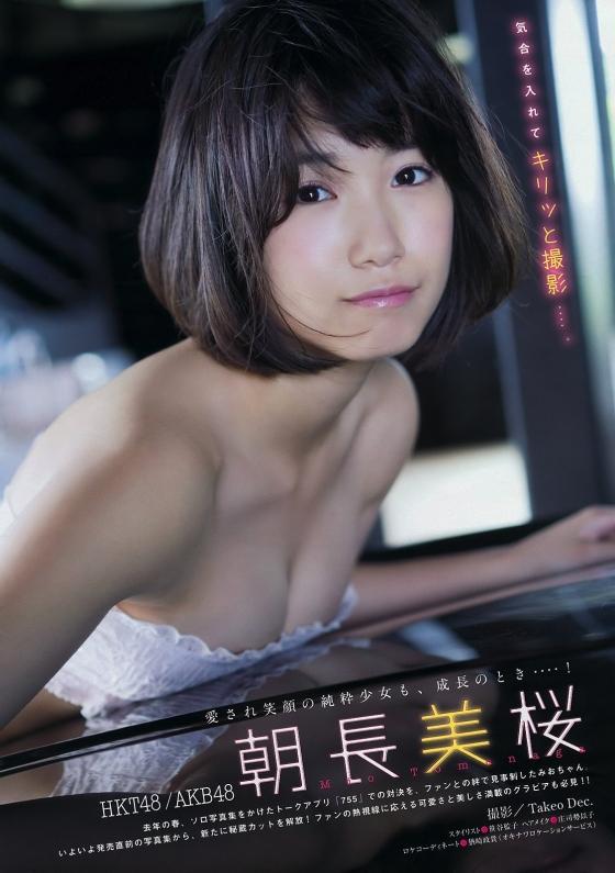 朝長美桜 写真集日向ヤンマガ先行水着グラビア 画像25枚 1