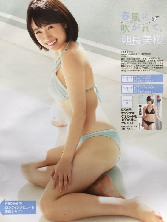朝長美桜 写真集日向ヤンマガ先行水着グラビア 画像25枚 25