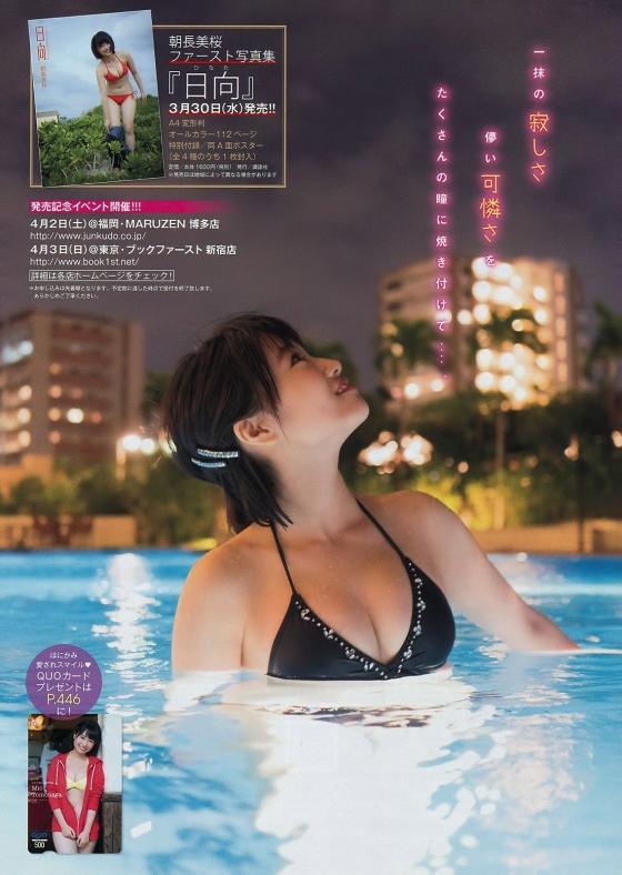 朝長美桜 写真集日向ヤンマガ先行水着グラビア 画像25枚 7