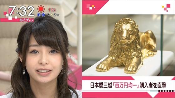 宇垣美里 Gカップ着衣巨乳が素敵なあさチャンキャプ 画像30枚 6