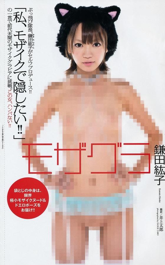 鎌田紘子 ラブ*ドール2の股間とお尻食い込みキャプ 画像53枚 48