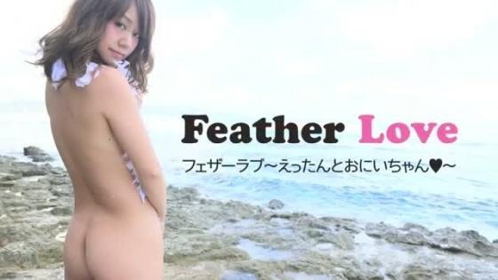 橘八重 Feather Loveの極小水着大陰唇はみ出しキャプ 画像44枚 39