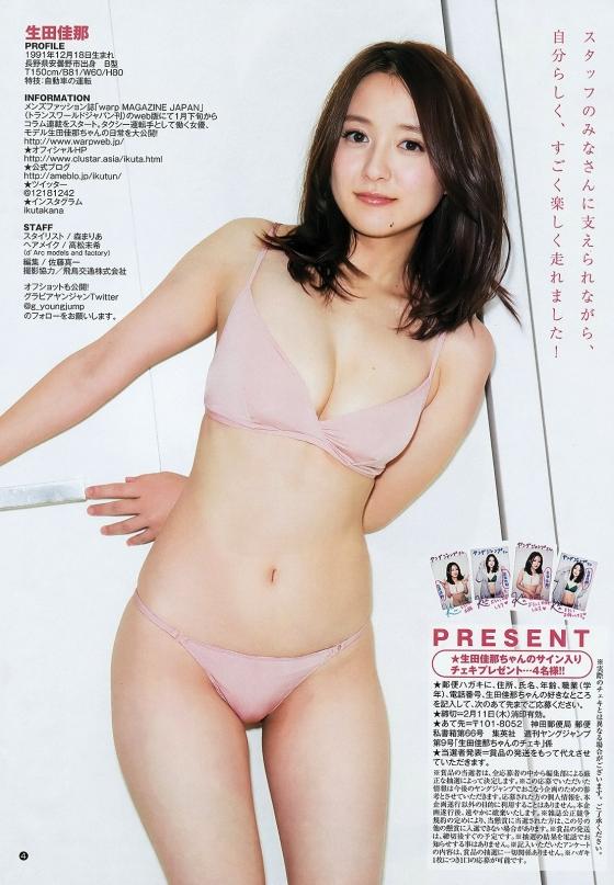 生田佳那 美人すぎるタクシードライバーの週プレEカップ水着グラビア 画像26枚 20