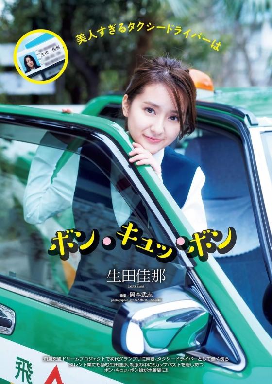 生田佳那 美人すぎるタクシードライバーの週プレEカップ水着グラビア 画像26枚 2