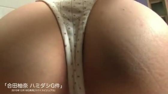 合田柚奈 ハミダシG件のGカップ爆乳乳首ポチキャプ 画像29枚 13