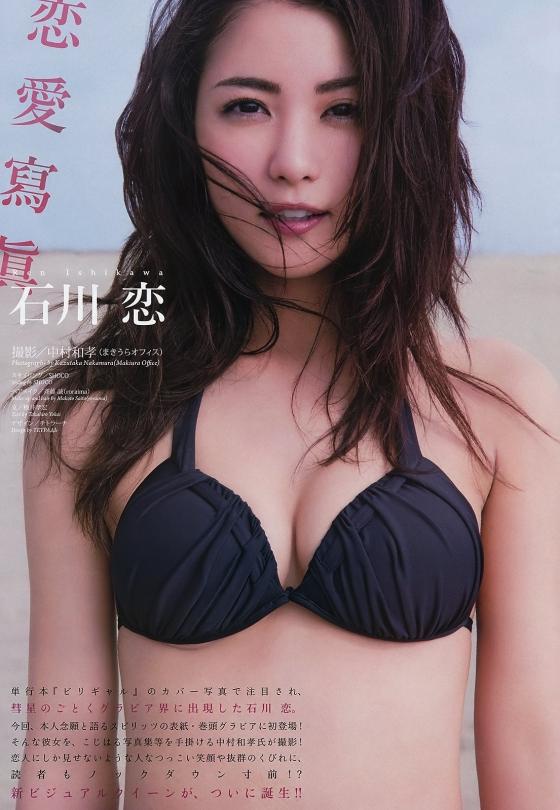 石川恋 スピリッツのDカップ谷間と美尻食い込みグラビア 画像47枚 2