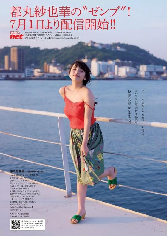 都丸紗也華 週プレの最新Fカップ水着むっちりグラビア 画像31枚 26