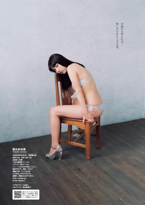 都丸紗也華 週プレの最新Fカップ水着むっちりグラビア 画像31枚 8