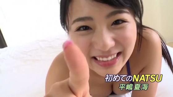 平嶋夏海 DVD初めてのNATSUのFカップ谷間キャプ 画像34枚 13