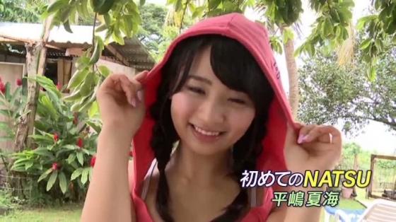 平嶋夏海 DVD初めてのNATSUのFカップ谷間キャプ 画像34枚 26